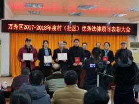 廖律师荣获2017-2018年度广西梧州市万秀区优秀法律顾问