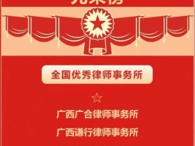 """广西益远律师事务所被司法部授予2021年""""全国优秀律师事务所""""荣誉称号"""