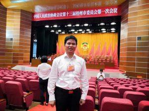 广西益远律师事务所主任甘堃参加梧州市十五届人大一次会议、梧州市政协十三届一次会议